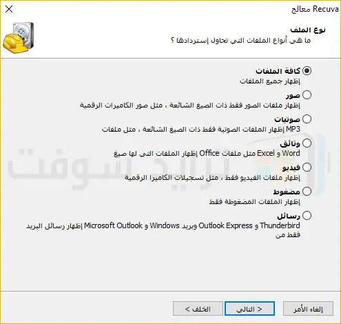 تنزيل Recuva كامل مجاناً أحدث اصدار عربي