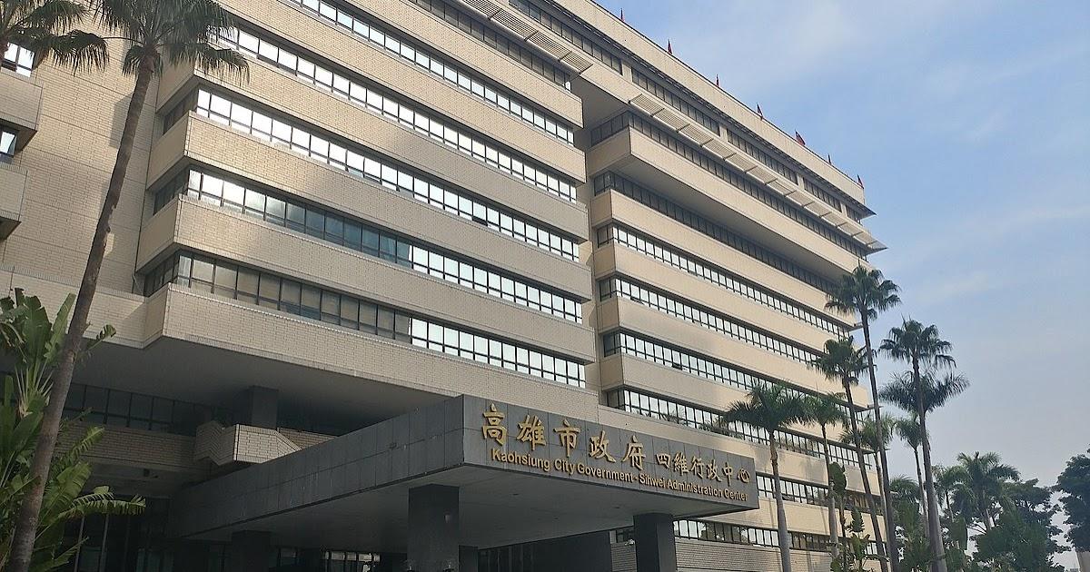 四維行政中心(Sihwei Administration Center)