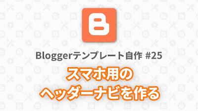Bloggerテンプレート自作 #25:スマホ用のヘッダーナビを作る