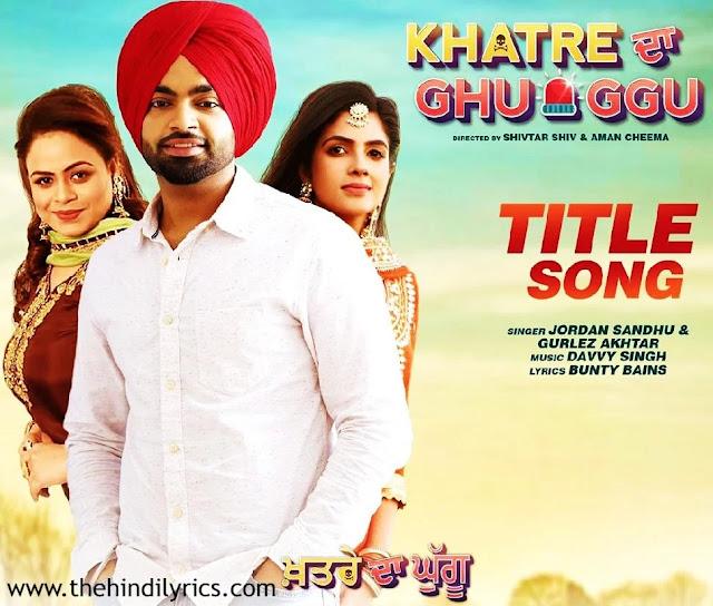 Khatre Da Ghuggu Lyrics – Jordan Sandhu  Gurlez Akhtar