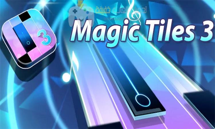 تحميل لعبة Magic Tiles 3 للكمبيوتر والجوال برابط مباشر