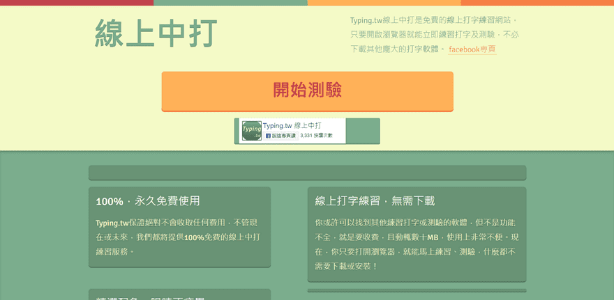 Typing.tw 免費線上中文打字練習