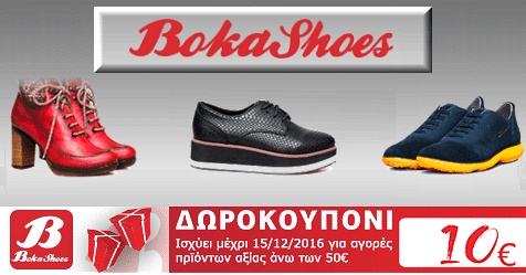 Bokashoes-Bata-ekptotiko-kouponi