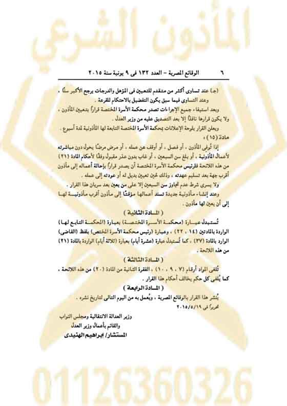 مأذون , مأذون شرعي , المأذون , المأذون الشرعي , د محمد علي الفقي المأذون الشرعي الرسمي