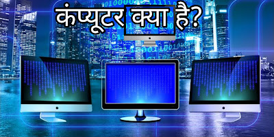 Computer generation in hindi