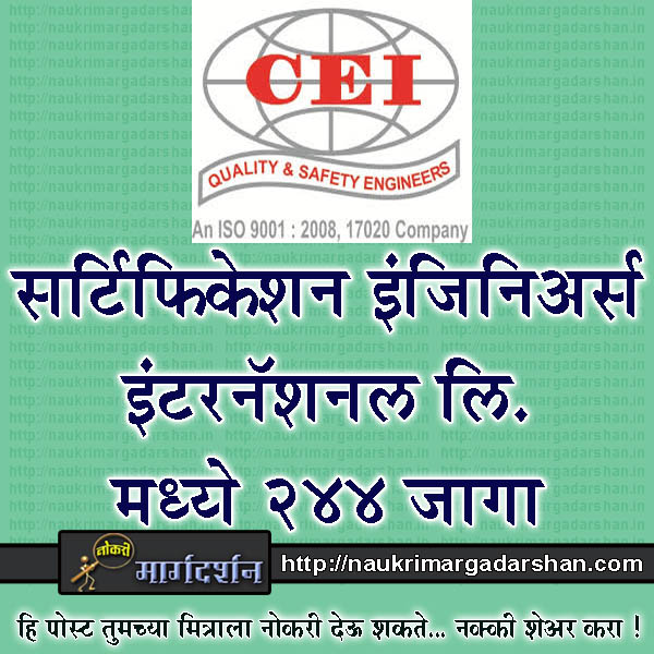 engineering jobs, engineering vacancy, marathi job site, naukri margadarshan, mahanews