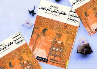 تحميل pdf كتاب الموتى الفرعوني تأليف برت ام هرو goodreads
