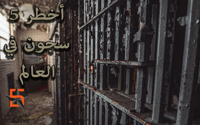 أخطر 5 سجون في العالم