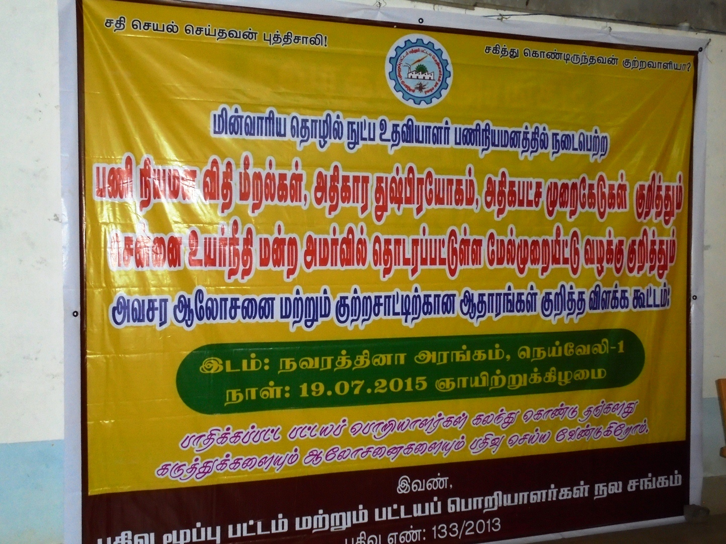 unique guide 2013 gk     Array   meeting in neyveli town ship on 19 07 2015 at nlc navarathana  hall rh