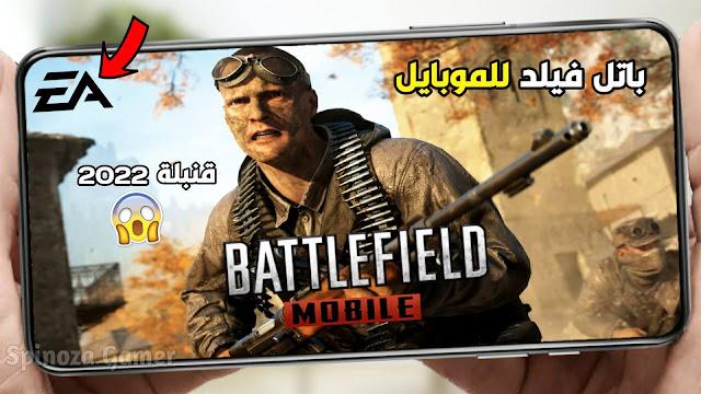 تحميل لعبة باتل فيلد موبايل من شركة EA تحميل اقوى لعبة حرب Battlefield Mobile
