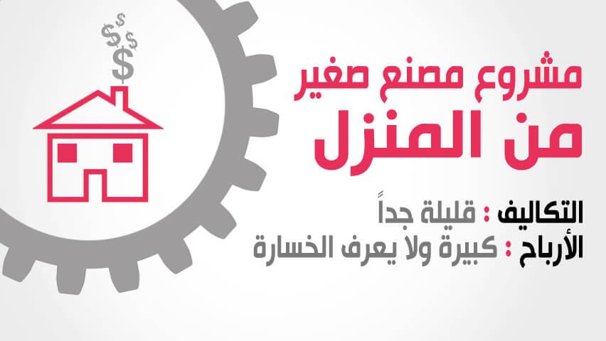 فكرة مشروع مصنع صغير منزلي لايعرف الخسارة غير مكلف وبدون عمالة