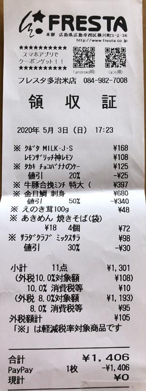 フレスタ 多治米店 2020/5/3 のレシート