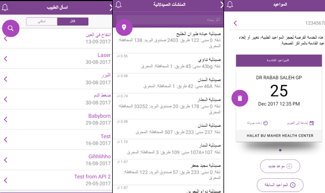 Download my Health Sehhaty app for better health and to promote health prevention