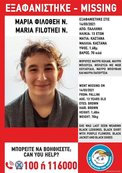 Χαμόγελο του Παιδιού: Συναγερμός για εξαφάνιση 13χρονης από την Παλλήνη