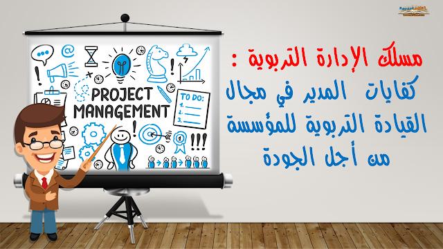 مسلك الإدارة التربوية : كفايات  المدير في مجال القيادة التربوية للمؤسسة من أجل الجودة