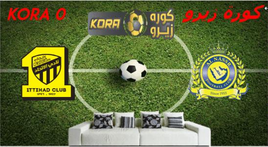 مشاهدة مباراة النصر والاتحاد بث مباشر اليوم 10-1-2020 الدوري السعودي