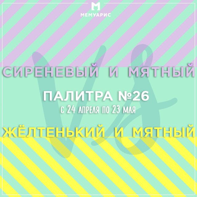 Палитра №26 - до 23 мая