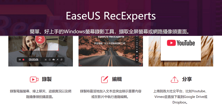 EaseUS Recexperts 螢幕錄影軟體