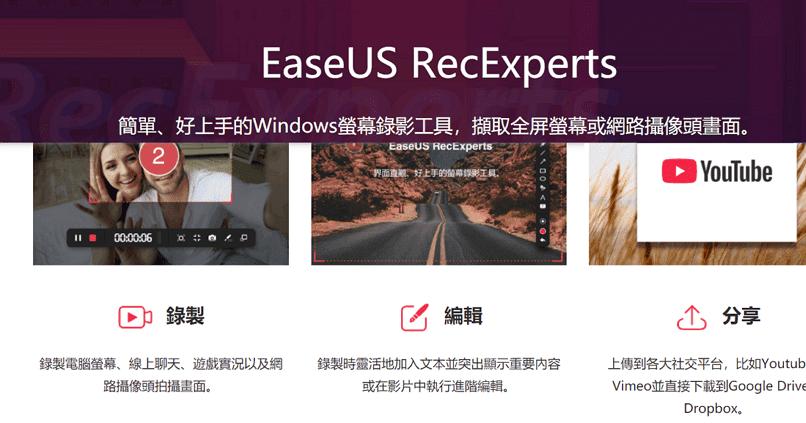 EaseUS Recexperts 螢幕錄影軟體,具備聚光燈、局部畫面放大、繪圖和影片編輯功能(付費/試用版) - 逍遙の窩