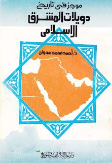حمل موجز في تاريخ دويلات المشرق الإسلامي - أحمد محمد عدوان pdf