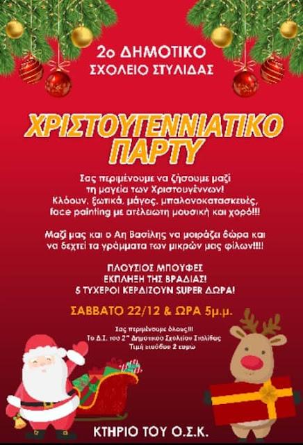 2ο Δημοτικό Στυλίδας - Χριστουγεννιάτκο πάρτυ