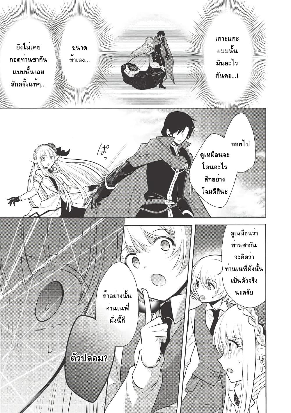 อ่านการ์ตูน Maou no Ore ga Dorei Elf wo Yome ni Shitanda ga Dou Medereba Ii ตอนที่ 29 หน้าที่ 23