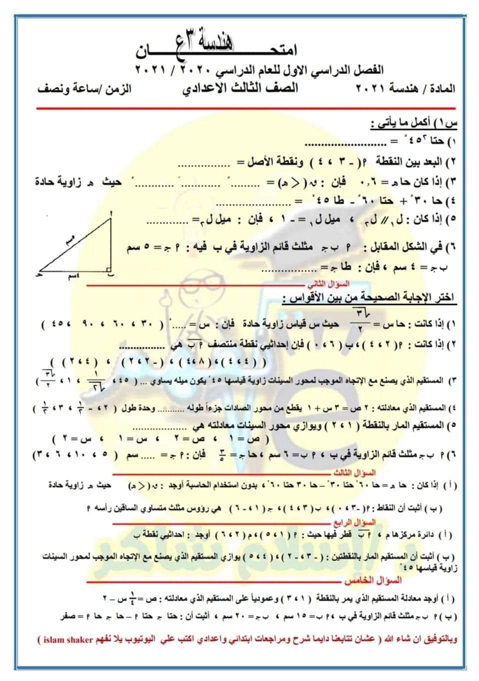 نموذج استرشادي للامتحان الموحد الصف الثالث الاعدادي