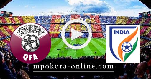 مشاهدة مباراة قطرالهند بث مباشر بتاريخ 3-6-2021 تصفيات آسيا المؤهلة لكأس العالم
