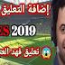 طريقة اضافة التعليق العربي فهد العتيبي للعبة بيس 2019 موبايل PES 2019 Mobile من ميدفاير و ميجا