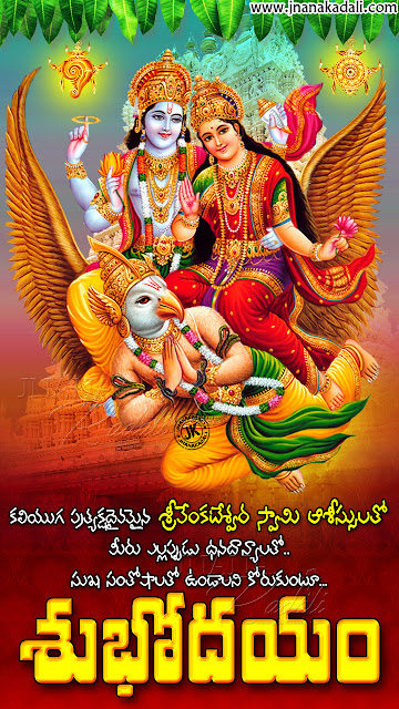 good morning bhkti quotes, lord vishnu images with good morning greetings, spiritual bhakti good morning messages