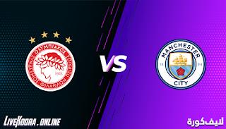مشاهدة مباراة مانشستر سيتي وأوليمبياكوس بث مباشر بتاريخ 03-11-2020 في دوري أبطال أوروبا