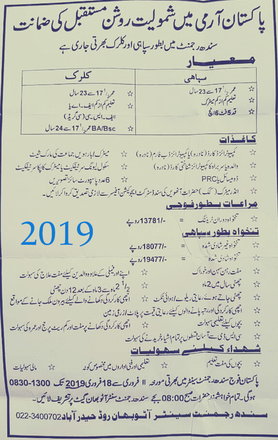 Pak Army Jobs 2019 Join Pakistan Army As a Soldier , clerk 2019 vacancies