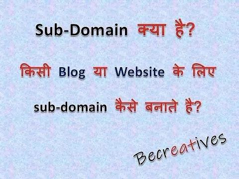 sub domain क्या है? (what is sub domain?) - और कैसे use करते है?