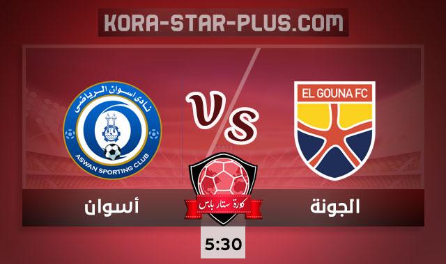 مواجهة الجونة وأسوان بث مباشر علي موقع ستار بلس اليوم 24-09-2020 في الدوري المصري