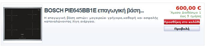 http://koukouzelis.com.gr/shop/el/-aftonomes-esties/8222-bosch-pie645bb1e.html