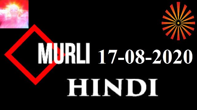 Brahma Kumaris Murli 17 August 2020 (HINDI)