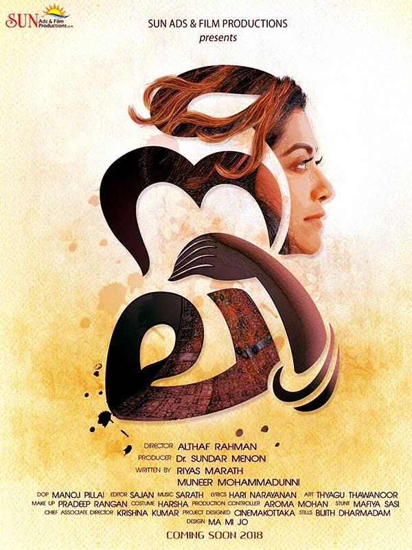 Neele Malayalam Movie First Look Cast And Crew Cinemascenein