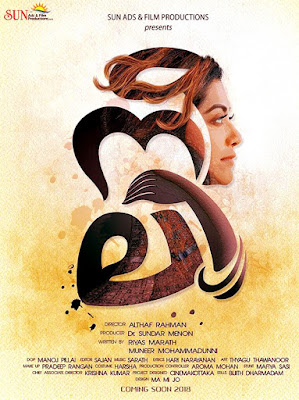 Image result for Neele Malayalam Movie