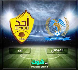 بين ماتش بث مباشر مشاهدة مباراة احد والفيصلي اليوم 7-2-2019 في الدوري السعودي