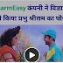 Pharmeasy ने विज्ञापन के माध्यम से किया प्रभु श्रीराम का  अपमान