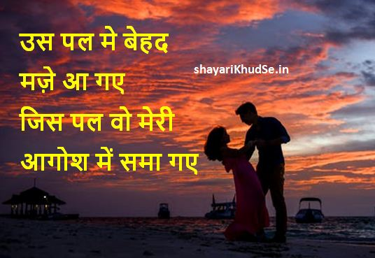 pyar shayari images hindi,pyar shayari images hd, pyar shayari images download, pyar shayari images collection