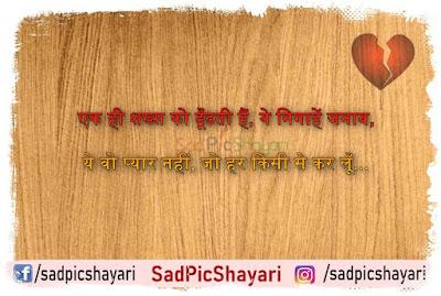 Breakup Status Shayari