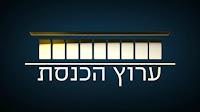 צפייה ישירה 99 ערוץ הכנסת