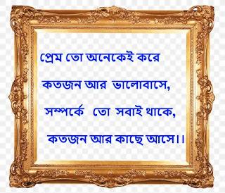 Bengali Shayari - Romantic Bangla Love sms