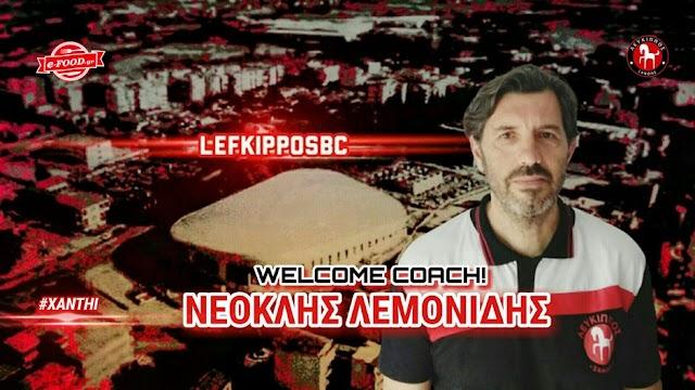 Λεύκιππος: Νέος προπονητής ο Νεοκλής Λεμονίδης!
