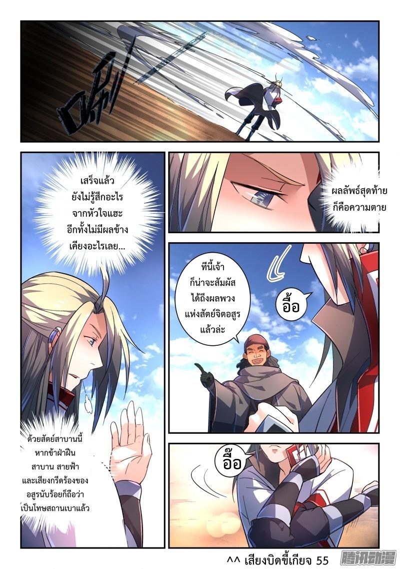อ่านการ์ตูน Spirit Blade Mountain 236 ภาพที่ 6