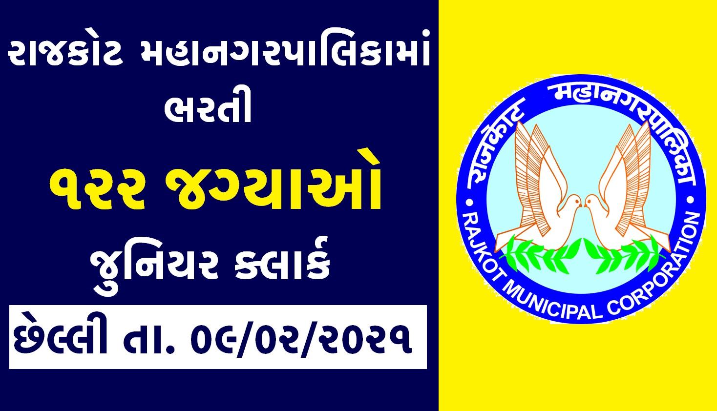 RMC 122 Junior Clerk Recruitment 2021