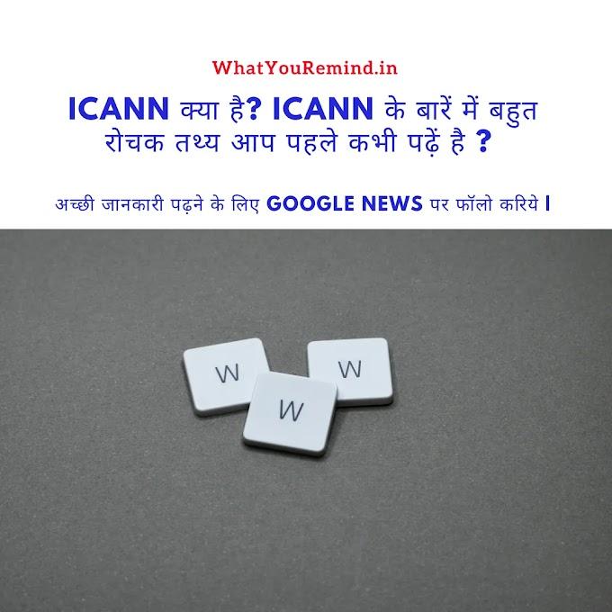 ICANN क्या है - What is ICANN in Hindi - हिंदी में