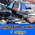 كيف تفحص مستوى الزيت في سيارتك ؟  - Code Route Tunisie 2017