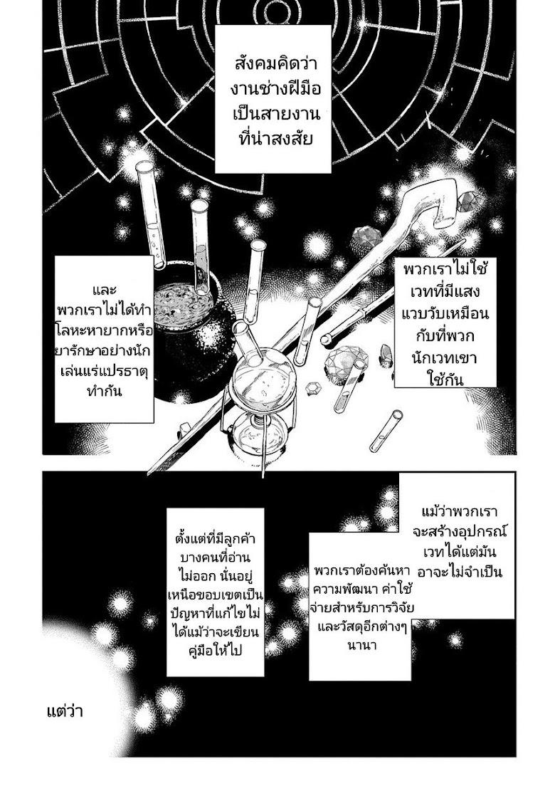 Magic Artisan Dahliya Won t Hang Her Head ~Dahliya Wilts No More~ - หน้า 31